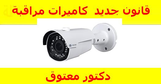 قانون تركيب كاميرات المراقبة في المغرب سنة 2021