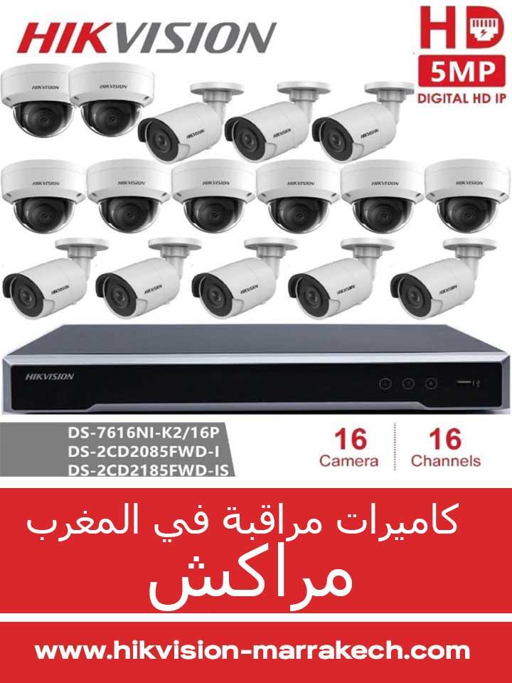 اشتري الآن كاميرات مراقبة في المغرب في مراكش
